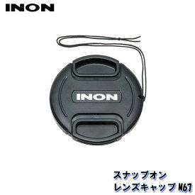 INON/イノン スナップオンレンズキャップM67