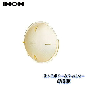 INON/イノン ストロボドームフィルター【4900K】