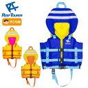 スノーケリングベスト REEF TOURER / リーフツアラー 子ども用 スノーケリングベストヘッドサポート付 RA0407