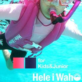 スノーケリングベスト の新提案!HeleiWaho / ヘレイワホ インフレータブル シュノーケリングベスト 子供 (Kids&Jr)用 浮き輪のように膨らます旅行にも最適の最小サイズ! シュノーケリング 用 フローティングベスト !|シュノーケル ベスト スノーケル スノーケルベスト