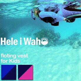 シュノーケリングベスト 子ども HeleiWaho ヘレイワホ シュノーケル ベスト 子供 フローティングベスト マリンスポーツ シュノーケリング スノーケリング スノーケリングベスト ライフジャケット キッズ ジュニア