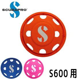 レギュレーター用オプションパーツ SCUBAPRO/スキューバプロ Purge Cover S600用パージカバー