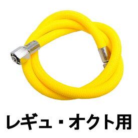 Miflex LPホース FLEX 【レギュレター・オクトパス用中圧ホース/90cm】