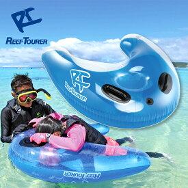 スノーケリングフロート REEF TOURER/リーフツアラー スノーケリングフロート RA0501|スノーケル シュノーケル シュノーケリング スノーケリング フローティング フロート 浮き輪 うきわ 水中観察 大人 子供 子ども こども キッズ