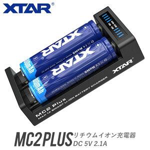 リチウムイオンバッテリー 充電器 リチウムイオン 電池 18650 14500 等 マルチサイズ 2本 対応 XTAR エクスター MC2 Plus インジケーター 付 水中ライト VAPE ベイプ 電子タバコ etc