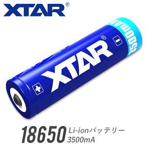 18650 リチウムイオン電池 3500mAh Panasonic パナソニック セル搭載 電池 XTAR エクスター リチウムイオン バッテリー 水中ライト VAPE ベイプ ベイプ 電子タバコ etc