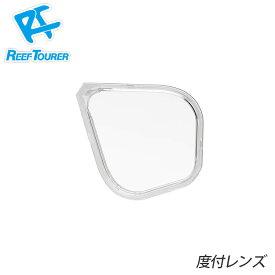 水中マスク 度付用 レンズ REEF TOURER/リーフツアラー RA0507 度付 レンズ