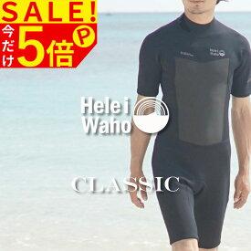 ウェットスーツ スプリング メンズ HeleiWaho ヘレイワホ CLASSIC 2mm ショーティー