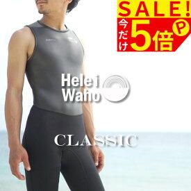 ウェットスーツ ロングジョン メンズ ウエットスーツ HeleiWaho ヘレイワホ CLASSIC クラシック 2.5mm