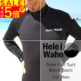 ウェットスーツ 5mm メンズ ウエットスーツ HeleiWaho ヘレイワホ ウェット フルスーツ サーフィン ダイビング シュノーケリング スノーケリング シュノーケル スノーケル ダイバー ジェットスキー ウエット SUP スキンダイビング マリンスポーツ   素潜り スキューバ