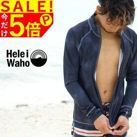ラッシュガード メンズ HeleiWaho ヘレイワホ 長袖 ジップアップ フードなし UPF50+ で UVカット 大きいサイズ で 体型カバー