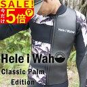 ウェットスーツ タッパー ウェットスーツ メンズ ウェットスーツ ジャケット ウェットスーツ ウエットスーツ HeleiWah…