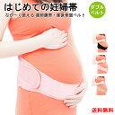 【送料無料】 はじめての妊婦帯 妊婦腹巻 産前産後もこれ一本 産前 腹帯 産後 骨盤ベルト 妊婦 コルセット マタニティ…