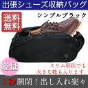 【送料無料】 シューズバッグ 出張用 旅行 シューズケース 靴入れ 靴 収納 袋 バッグ シューズ入れ ジム フィットネス…
