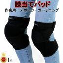 【 送料無料 】 膝当て 膝パッド 作業用 掃除 DIY スノーボード 室内作業 農作業 膝プロテクター ガーデニング 膝パッ…