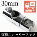 【送料無料】シャワー フック 修理 交換用 直径 30mm スライドバーに対応 (30mm) 360度回転 シャワーヘッドの引っ掛…