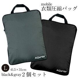 圧縮バッグ トラベル アウトドア 旅行 ジム 衣類 圧縮袋 ファスナー式 整理 収納 ポーチ トラベルポーチ 持ち運び 便利グッズ Lサイズ 2個セット