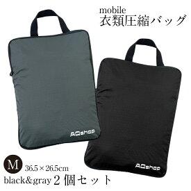 圧縮バッグ トラベル アウトドア 旅行 ジム 衣類 圧縮袋 ファスナー式 整理 収納 ポーチ トラベルポーチ 持ち運び 便利グッズ Mサイズ 2個セット