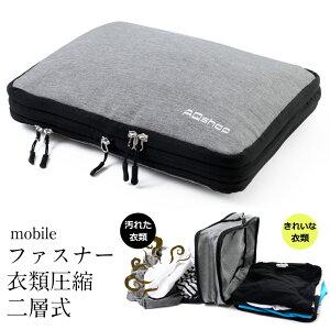 ファスナー 圧縮バッグ 衣類 収納 圧縮袋 ジム アウトドア 海外旅行 旅行 便利グッズ トラベルポーチ 二層式 送料無料