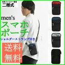 【送料無料】メンズ ベルトポーチ 軽量 ナイロン スマホポーチ ストラップ付き スマートフォン ポーチ ショルダーポー…
