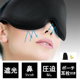 アイマスク 遮光 快眠 安眠 睡眠 環境づくり 立体 3D 低反発 ウレタンクッション 耳栓 ポーチ付き 母の日 買い回り セール