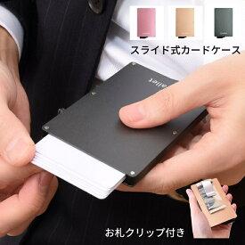 【20名様300円OFFクーポンあり】アルミ カードケース メンズ レディース スリム 薄型 マネークリップ 付き 薄い カード入れ クレジットカード ケース 磁気防止 スキミング防止 お札クリップ ミニマリスト キャッシュレス 財布 スライド式 Qwallet 買い回り セール 送料無料