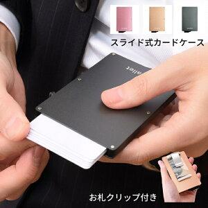 \500円OFFクーポンあり/ カードケース スリム 薄型 メンズ レディース アルミ マネークリップ 付き 薄い カード入れ クレジットカード ケース 磁気防止 スキミング防止 お札クリップ ミニマ