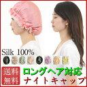【送料無料】サイズ調整可能 レース紐付き ナイトキャップ シルク 100% ロングヘア 対応 就寝用 レディース 髪 保湿 …