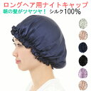 【送料無料】ロングヘア用 ナイトキャップ シルク 100% 就寝用 レディース 髪 保湿 ロング ヘアー キャップ 快眠 シ…