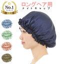 【楽天1位】ロングヘア用 ナイトキャップ シルク 100% 就寝用 レディース 髪 保湿 ロング ヘアー シルクキャップ 乾…
