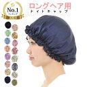 【楽天1位】ロングヘア用 ナイトキャップ シルク 100% レディース 髪 保湿 ロング ヘア ヘアキャップ シルクキャップ…