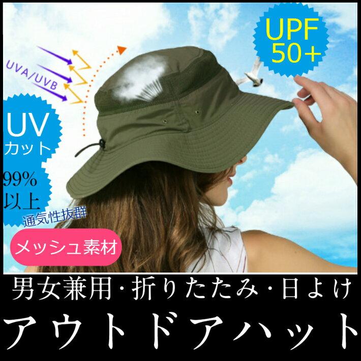 【送料無料】 アウトドア 折りたたみ ハット 登山 帽子 サイズ調整可能 UPF50+ UV カット 率 99%以上 あごひも付き 撥水 サファリハット キャンプ フェス 男女兼用 日除け つば広 折り畳み ひも付き メンズ レディース 夏 紫外線カット 日焼け防止