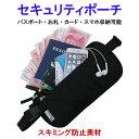 【送料無料】 薄型 旅行 ウエストポーチ スキミング防止 海外旅行 セキュリティ ポーチ パスポートケース パスポート…