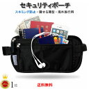 【送料無料/3ヶ月保証】 薄型 旅行 ウエストポーチ スキミング防止 海外旅行 セキュリティ ポーチ パスポートケース …