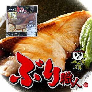 【鹿児島産ぶり切身・冷凍】照り焼き(2切/パック)