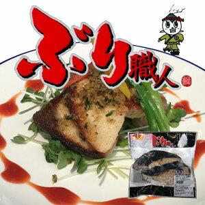 【鹿児島産ぶり切身・冷凍】マヨパン粉焼(2切/パック)