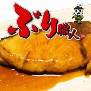 【鹿児島産ぶり切身・冷凍】冷凍切身3パックセット(バジルオイル焼、レモンペッパー焼、マヨパン粉焼)