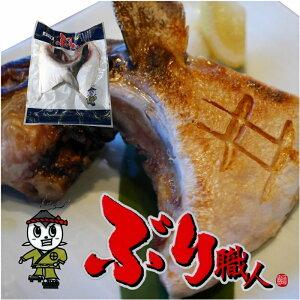 【鹿児島産ぶり・冷凍】カマ(2個/パック、約400g/パック)