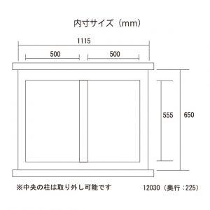 【JUN】熱帯魚飼育用品キャビネット高級キャビネットステージア12030横縞組み立て済み高級キャビネット