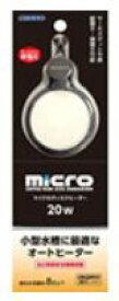 熱帯魚 飼育用品(ニッソー) オートヒーター【26度設定型】マイクロディスクヒーター 20W低電圧シリーズ