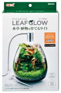 【観賞魚水槽用ライト】GEX クリアLEDリーフグロー  スタンド型小型水槽用LEDライトおしゃれなスタンド式
