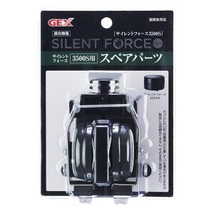 【GEX】エアーポンプ サイレントフォース3500S用スペアパーツ神戸店在庫