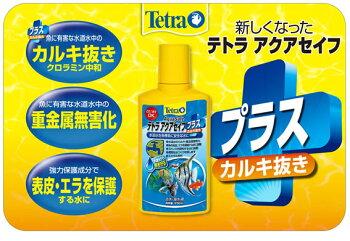 【テトラ】テトラアクアセイフプラス250ml