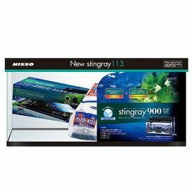 【ニッソー】スティングレー・ベーシック5点セット(W900xD450xH580mm)90cm曲げ水槽・上部フィルター・LEDセット淡水・海水共用 【実費送料】