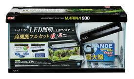 アクアF数量限定大特価!【GEX】マリーナ900 LEDライト 上部フィルターセット(90×45×45H)数量限定在庫処分価格!
