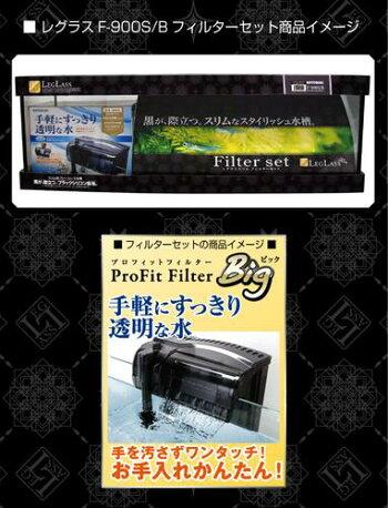 【コトブキ】コトブキ工芸レグラスF-600S/BフィルターセットX3W600×D200×H280(29L)ガラス水槽
