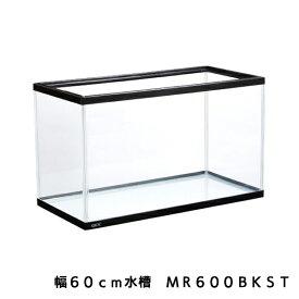 【大型】GEX マリーナ 幅60cm水槽 MR600BKST
