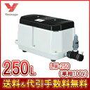 安永 LW-250 (単相100V) ダブルポンプ型 静音 省エネ 電池 電動ポンプ 浄化槽ブロワー 浄化槽ブロワ 浄化槽エアーポンプ 浄化槽エアポンプ 浄化槽...