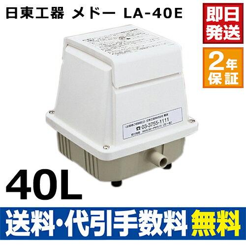 【2年保証付】日東工器 メドー LA-40E 合併浄化槽エアーポンプ 電動ポンプ 浄化槽エアーポンプ 浄化槽ブロワー 浄化槽ポンプ 浄化槽エアポンプ ブロワー ブロワ ブロアー