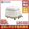 【2年保証付】日東工器メドーLAG-80B合併浄化槽浄化槽エアーポンプブロワーブロワエアポンプブロアーブロアエアポンプ